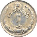 سکه 2 ریال 2535 - پنجاهمین سال - محمد رضا شاه پهلوی