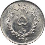 سکه 5 ریال 1336 محمد رضا شاه پهلوی