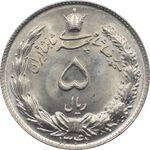 سکه 5 ریال 1341 محمد رضا شاه پهلوی