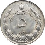 سکه 5 ریال 1344 محمد رضا شاه پهلوی