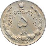 سکه 5 ریال 1348 - آریامهر - محمد رضا شاه پهلوی