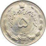 سکه 5 ریال 1353 - آریامهر - محمد رضا شاه پهلوی