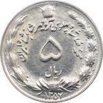 سکه 5 ریال 1357 - آریامهر - محمد رضا شاه پهلوی