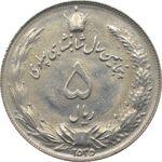سکه 5 ریال 2535 - پنجاهمین سال - محمد رضا شاه پهلوی