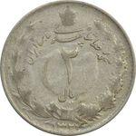 سکه 2 ریال 1324 - VF20 - محمد رضا شاه