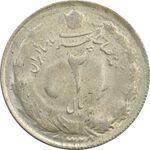 سکه 2 ریال 1325 - MS62 - محمد رضا شاه