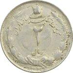 سکه 2 ریال 1325 - AU50 - محمد رضا شاه