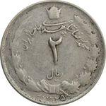 سکه 2 ریال 1325 (5 تاریخ ضخیم) - VF25 - محمد رضا شاه