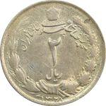 سکه 2 ریال 1328 - MS62 - محمد رضا شاه