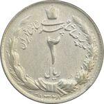 سکه 2 ریال 1328 - AU55 - محمد رضا شاه