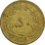 سکه 50 دینار 1346 - EF - محمد رضا شاه