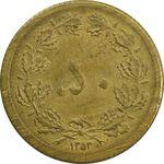 سکه 50 دینار 1353 - EF - محمد رضا شاه