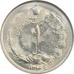 سکه 1 ریال 1346 - MS63 - محمد رضا شاه