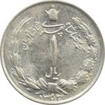 سکه 1 ریال 1353 (تاریخ بزرگ) - MS64 - محمد رضا شاه