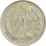 سکه 1 ریال 1322 - MS63 - محمد رضا شاه