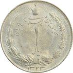 سکه 1 ریال 1323 - MS63 - محمد رضا شاه
