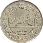 سکه 50 دینار 1307 - MS63 - رضا شاه