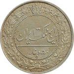 سکه 50 دینار 1318 - MS62 - مظفرالدین شاه