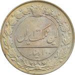 سکه 100 دینار 1337 - MS64 - احمد شاه