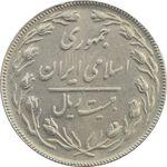 سکه 20 ریال (دو رو جمهوری) - AU58 - جمهوری اسلامی