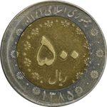 سکه 500 ریال 1385 (خارج از مرکز) - VF35 - جمهوری اسلامی