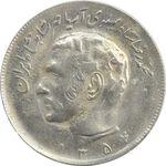 سکه 20 ریال 1354 (دو ضرب) - VF30 - محمد رضا شاه