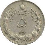 سکه 5 ریال 1346 - EF - محمد رضا شاه