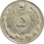 سکه 5 ریال 1347 آریامهر - MS64 - محمد رضا شاه