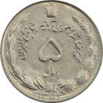 سکه 5 ریال 1352 آریامهر - MS64 - محمد رضا شاه