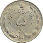 سکه 5 ریال 1353 آریامهر - MS63 - محمد رضا شاه