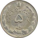 سکه 5 ریال 2536 آریامهر - MS63 - محمد رضا شاه
