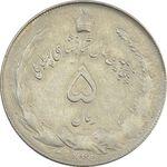 سکه 5 ریال 2535 پنجاهمین سال (شکستگی قالب) - EF45 - محمد رضا شاه