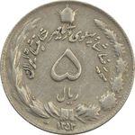 سکه 5 ریال 1353 آریامهر (مکرر روی سکه) - VF35 - محمد رضا شاه