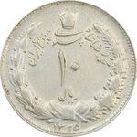 سکه 10 ریال 1325 - EF45 - محمد رضا شاه