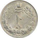 سکه 10 ریال 1335 - MS64 - محمد رضا شاه