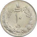 سکه 10 ریال 1335 - MS63 - محمد رضا شاه