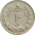 سکه 10 ریال 1336 - AU - محمد رضا شاه