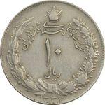 سکه 10 ریال 1337 - VF35 - محمد رضا شاه