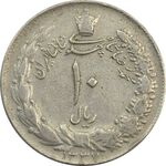 سکه 10 ریال 1337 - VF30 - محمد رضا شاه