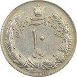 سکه 10 ریال 1338 - EF45 - محمد رضا شاه