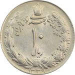 سکه 10 ریال 1339 - MS63 - محمد رضا شاه
