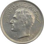 سکه 20 ریال 1352 (حروفی) - AU55 - محمد رضا شاه