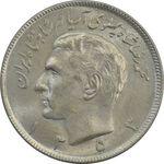 سکه 20 ریال 1353 - MS63 - محمد رضا شاه