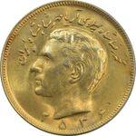 سکه 20 ریال 2536 (طلایی) - MS61 - محمد رضا شاه
