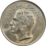 سکه 20 ریال 2535 فائو (گندم) - MS62 - محمد رضا شاه