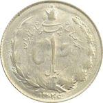 سکه 1 ریال 1326 - AU55 - محمد رضا شاه