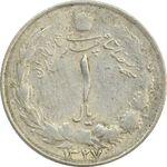 سکه 1 ریال 1327 - VF - محمد رضا شاه