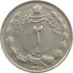 سکه 2 ریال 1346 - EF - محمد رضا شاه