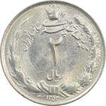 سکه 2 ریال 1353 - MS63 - محمد رضا شاه