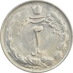 سکه 2 ریال 2536 دو تاج - MS63 - محمد رضا شاه